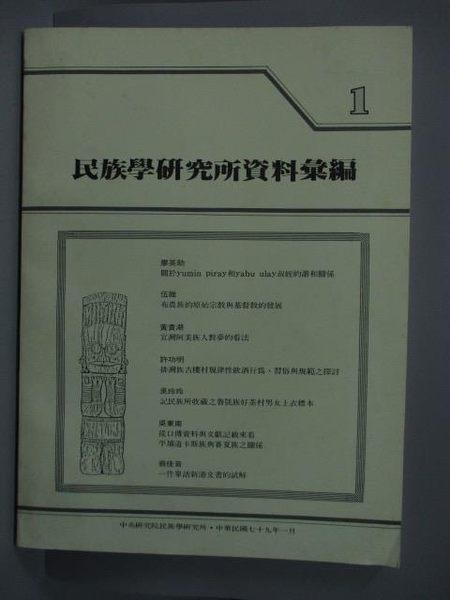 【書寶二手書T6/大學社科_QLM】民族學研究所資料彙編_第一期
