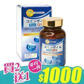 《買二送一》日本 CROSS CoQ10 60粒【新高橋藥妝 】新健康活力製品