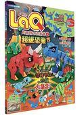 LaQ創意積木遊戲書4:超級恐龍秀(隨書附贈日本原裝LaQ原創積木組)