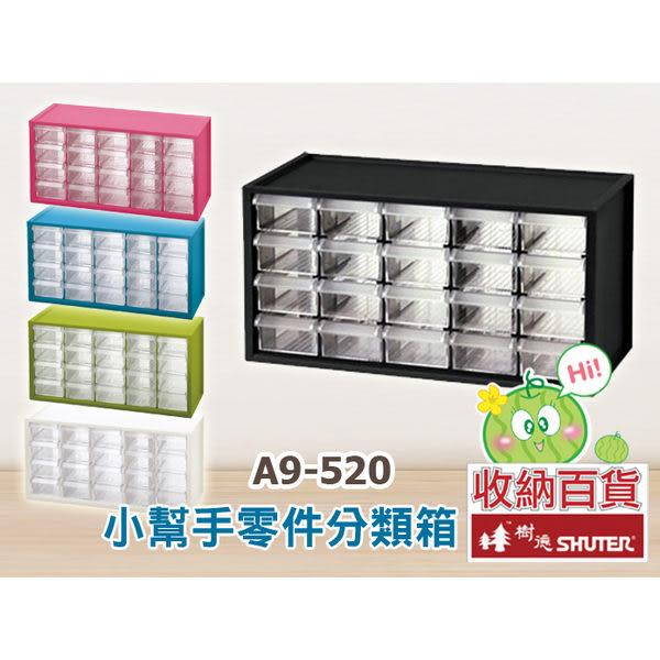 樹德 小幫手零件分類箱 A9-520 / 91520( 零件箱/鑰匙箱/收納/文具箱)