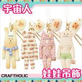宇宙人 麵包 娃娃吊飾 飾品 BAKERY craftholic 日本正版 該該貝比日本精品 ☆