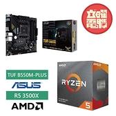 【兩品大禮包】AMD R5-3500X + 華碩 TUF GAMING B550M-PLUS 主機板