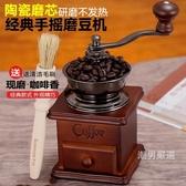 搖磨豆機家用咖啡豆研磨機手動咖啡機磨粉機可調節粗細