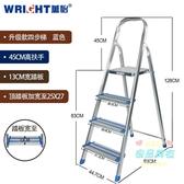 梯子梯子家用摺疊室內四五步鋁梯多 人字梯鋁合金加厚扶梯樓梯T