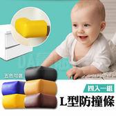 4個1組賣 幼兒 兒童 寶寶 安全 防撞角 防撞條 桌角防撞 加大加厚 深咖啡