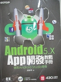 【書寶二手書T5/電腦_I14】Android 5.x App開發教戰手冊:使用Android Studio開發_黃彬華