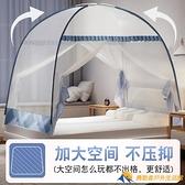 新款蒙古包蚊帳家用免安裝1.8學生1.5m宿舍1.2防摔兒童折疊2米床【勇敢者】