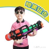 水槍兒童玩具噴水槍寶寶沙灘戲水槍大號高壓成人呲水搶男孩-暗黑狙擊 【快速出貨】
