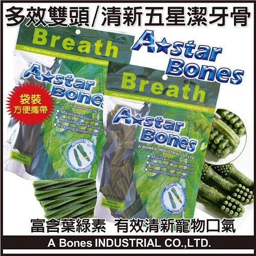 『寵喵樂旗艦店』A-Star Bones 雙頭/五星棒綠色潔牙骨-(大袋裝 )SS/S/M/L