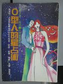 【書寶二手書T2/星相_HAY】O型人的星占術