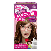 卡樂芙 泡沫染髮劑(甜摩卡棕)50g+50g