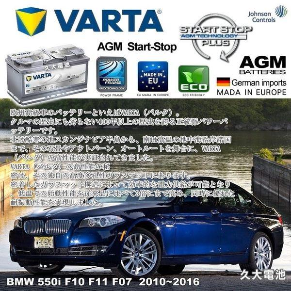 ✚久大電池❚ 德國 VARTA G14 AGM 95Ah BMW 550i F10 F11 F07 2010~2016
