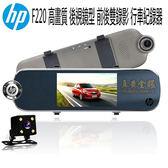 【真黃金眼】HP F770 雙錄後視鏡行車紀錄器 【贈送16G記憶卡】 特惠台中含簡易安裝