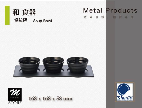 岩手系列 陶麵湯碗/小碗/個人碗-一入《Mstore》
