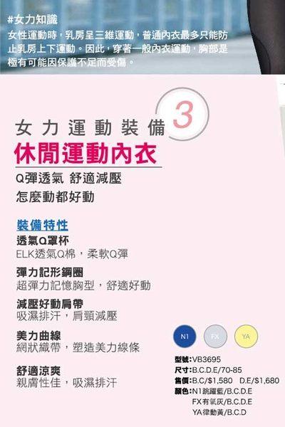 【華歌爾】城市輕運動B-C罩杯美力超彈Q內衣(律動黃)