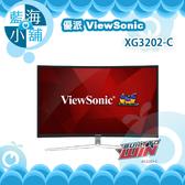 ViewSonic 優派 Built To Win XG3202-C 32型VA曲面電競螢幕 電腦螢幕