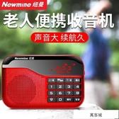 便攜式半導體廣播老年人老人用的迷你微小型袖珍隨身聽播放器可充電插卡全波段 萬客城