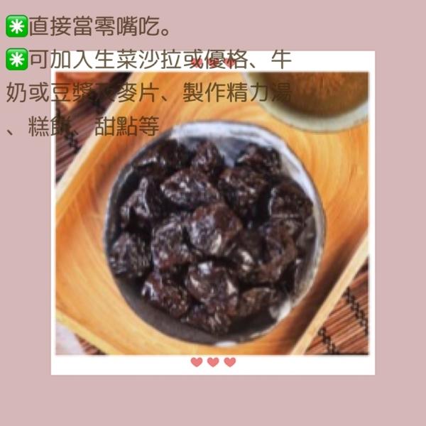 生機黑棗(去籽)300g/包 蜜棗乾 去籽