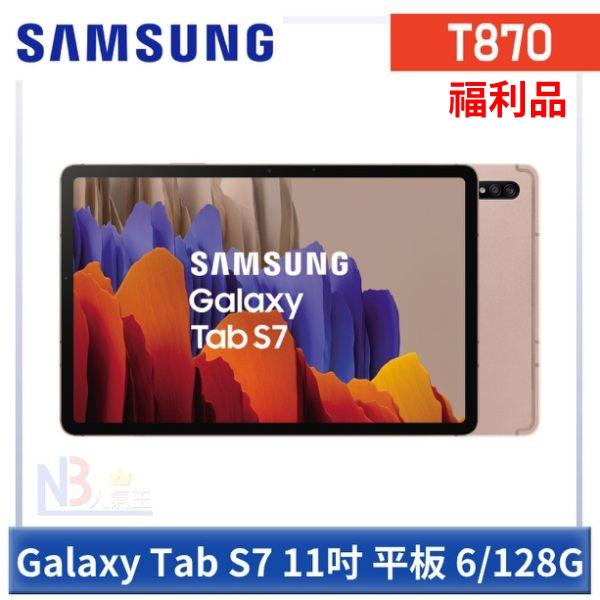 【福利品】Samsung Galaxy Tab S7 11吋 【0利率,送保貼】 平板 T870 (6/128G)