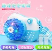 泡泡機 電動兒童全自動吹泡泡相機補充液女孩玩具不漏水泡泡槍