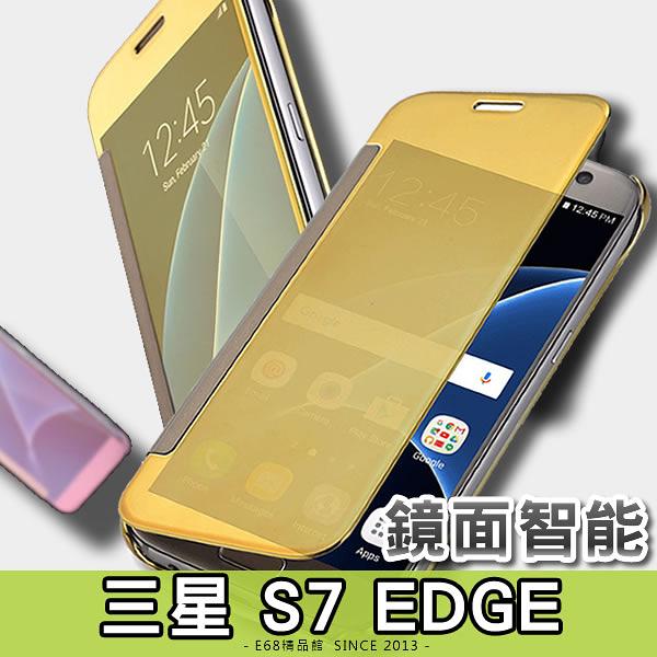 E68精品館 三星 S7 edge 鏡面智能皮套 透視保護殼 休眠喚醒 原廠型 硬殼手機殼手機套保護套 G935