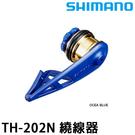 漁拓釣具 SHIMANO TH-202N #藍 [PR結繞線器]
