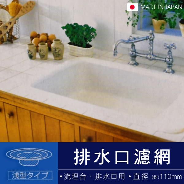 日本製 110mm排水口濾網 不銹鋼 過濾網 阻塞 排水口 流理台 洗手台  【SV5】發現生活