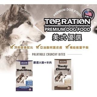 【培菓幸福寵物專營店】美式優選 TOP RATION 狗狗飼料 40lb 18kg
