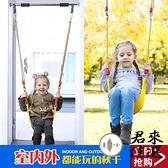 兒童鞦韆戶外庭院軟板蕩鞦韆室內戶外鞦韆座椅吊椅【君來佳選】