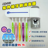 【3c博士】【AH-212】紫外線牙刷盒 紫外線消毒器 牙刷消毒器 牙刷架 牙膏架 置物架 UV-C 殺菌盒