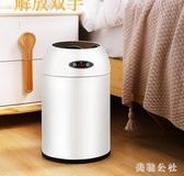 歐本感應垃圾桶家用簡約帶蓋衛生間拉圾桶廚房大號自動垃圾筒aj6234『美鞋公社』