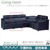 《固的家具GOOD》330-2-AD 833型黑色L沙發/中椅
