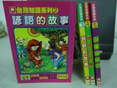 【書寶二手書T9/兒童文學_ISB】諺語的故事_民俗的故事_地名的故事等_共4本合售_幼福