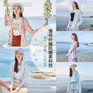 防曬外套女21新款冰絲防曬衣女短款學生韓版夏季寬鬆防曬服防紫外線薄外套 快速出貨