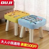 凳子時尚創意布藝小凳子成人實木換鞋凳家用板凳兒童凳沙發凳矮凳【全館免運】