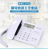 電話機來電顯示座機辦公商務家用時尚創意  【全館免運】