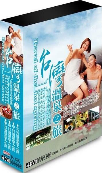 台灣溫泉之旅 DVD (購潮8)