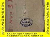 二手書博民逛書店罕見中吳紀聞(兩冊合訂成一冊)58745
