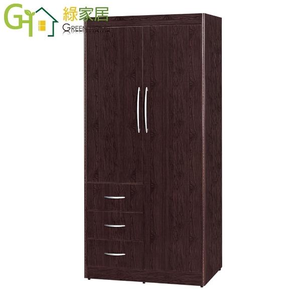 【綠家居】多莉 環保3.2尺南亞塑鋼二門三抽高衣櫃/收納櫃