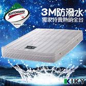獨立筒床墊/單人加大3.5尺-【二代美式】3M吸溼排汗三線~台灣自有品牌-KIKY~2Yoshikuni