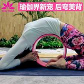 瑜伽圈普拉提圈 伊琦 瑜伽輪達摩輪瑜珈圈普拉提圈後彎神器腰椎拉伸輔助用品 igo 歐萊爾藝術館