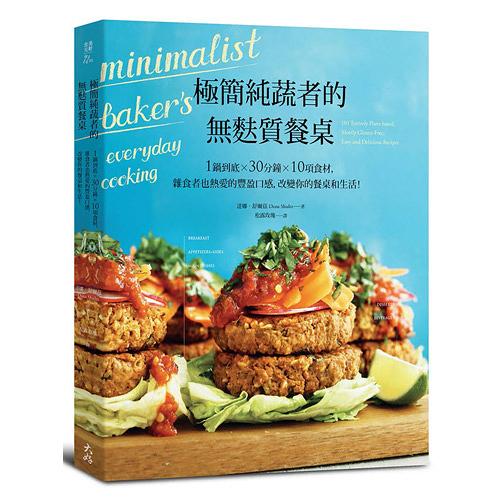 《極簡純蔬者的無麩質餐桌:一鍋到底X30分鐘X10項食材,雜食者也熱愛的豐盈口感!》