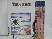 【書寶二手書T5/一般小說_BSE】尼羅河謀殺案_艷陽下的謀殺案_藍色列車等_共5本合售