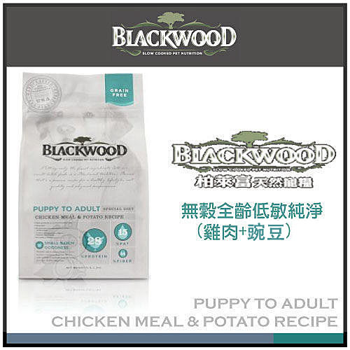 『寵喵樂旗艦店』《柏萊富》blackwood 無穀低敏純淨犬糧 雞肉加豌豆 5磅