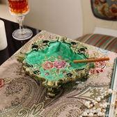 歐式復古客廳茶幾家用時尚煙灰缸美式鄉村家居裝飾品北歐手工煙碟 完美情人精品館