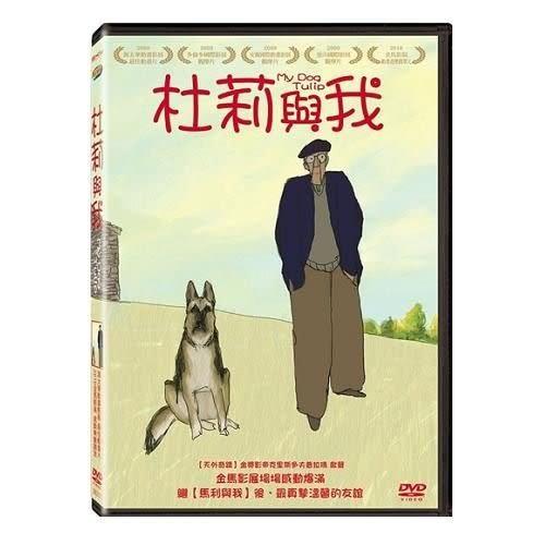 杜莉與我DVD My Dog Tulip 改編英國暢銷作家艾克力的真實故事(購潮8)
