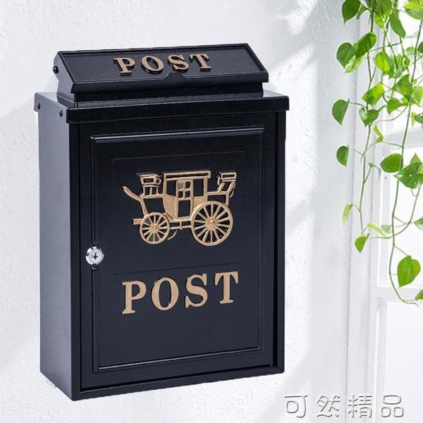 信報箱掛牆帶鎖別墅復古信箱室外防水家用大號快遞文件箱小區郵筒 可然精品