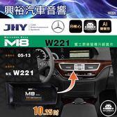 【JHY】2005~2013年BENZ W221 M8安卓多媒體主機10.25吋螢幕*Ai雙聲控*送LiTV影視3個月