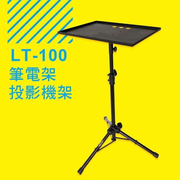 小叮噹的店-台灣製造 YHY LT-100 筆電架 投影機架 (附軟墊)