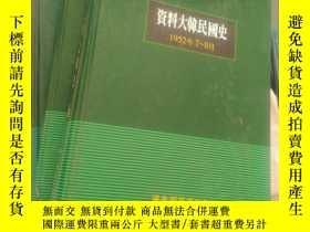 二手書博民逛書店罕見資料大韓民國史5冊合售22、23、24、25、26【韓文】5